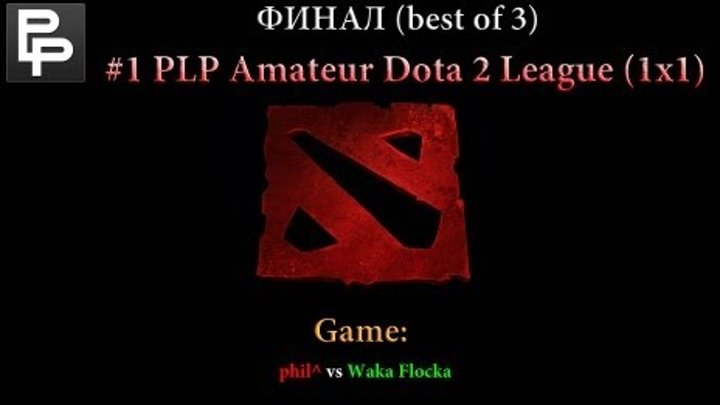 Турнир #1 PLP Amateur Dota 2 League (1x1) - Финал