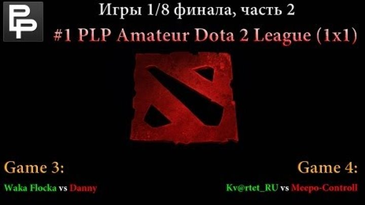 Турнир #1 PLP Amateur Dota 2 League (1x1) - Игры 1/8 финала, часть 2