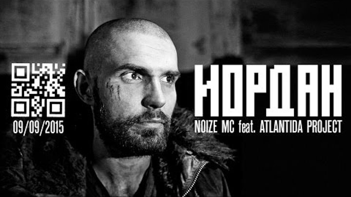 Премьера! Иордан - Noize MC feat. Atlantida Project