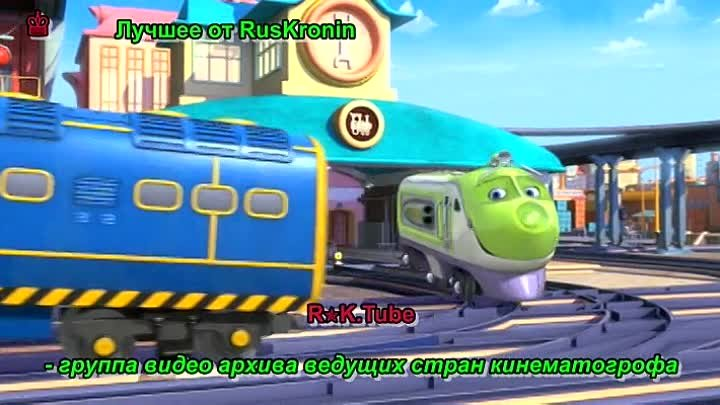 Чаггингтон.Веселые паровозики.Chuggington.4 сезон.11 серия.Брюстер и его команда.2008.By Kronin