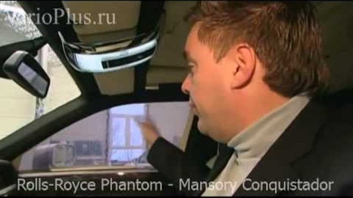 Электро тонировка Vario Plus - Mansory Rolls-Royce Phantom - Smart Glass