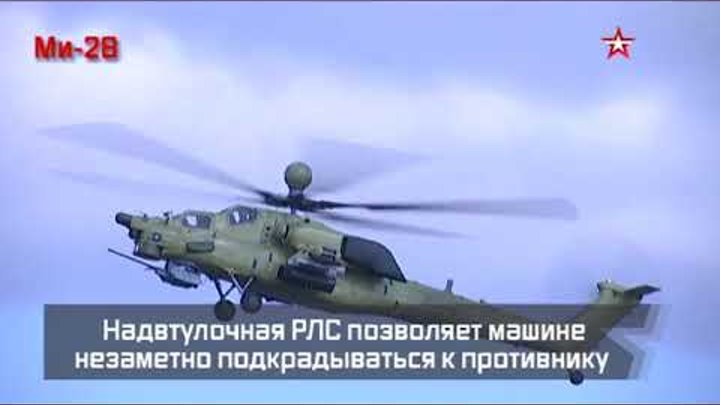 Ми 28 ночной охотник/Mi 28 Russian angry berds,nigts hunter