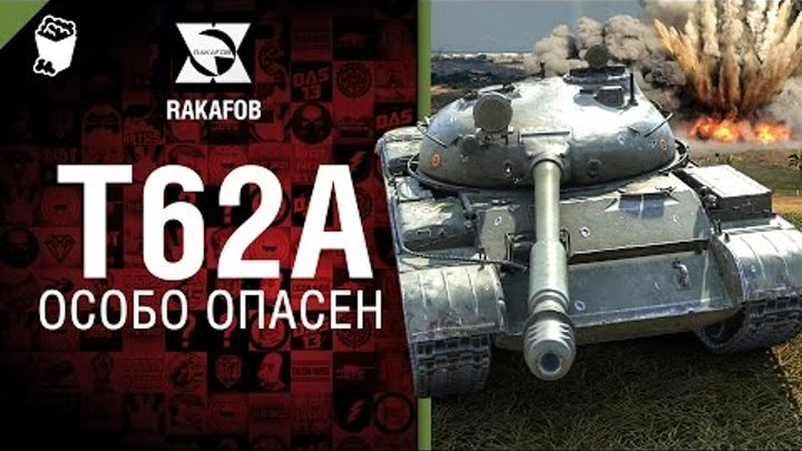Особо опасен №13 - Т-62А - от RAKAFOB [World of Tanks]