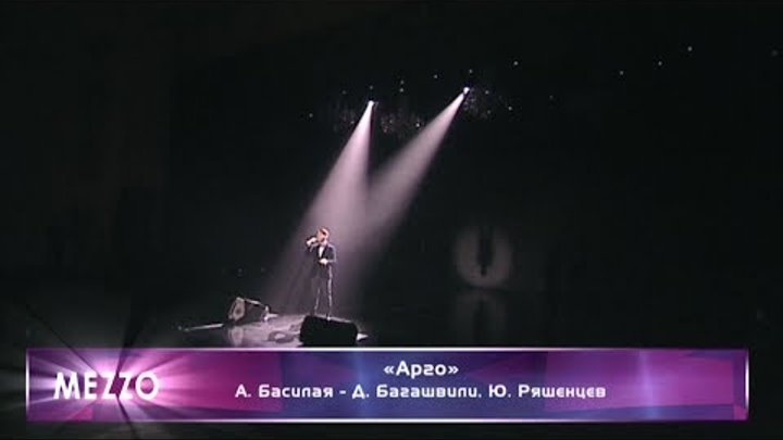 MEZZO - Арго (Live in Almaty)