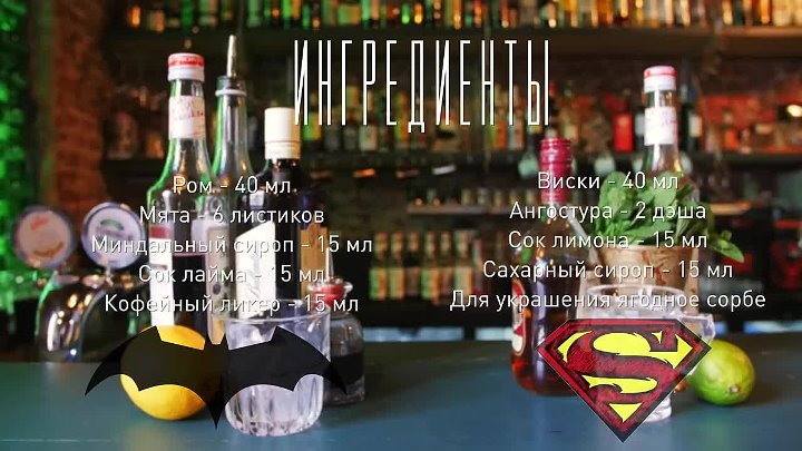 Бэтмен vs Супермен (batman vs superman) [Cheers! _ Напитки]