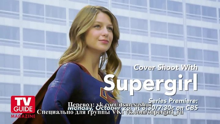 Supergirl 2015! Cover shoot with Melissa Benoist! TV Guide Magazine (русские субтитры)2