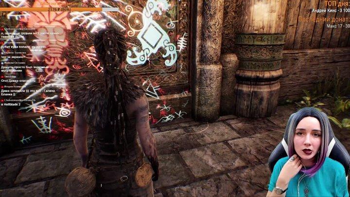 Hellblade: Senua's Sacrifice   ПРОДОЛЖАЕМ ПУТЕШЕСТВИЕ ПО МИРУ МЁРТВЫХ