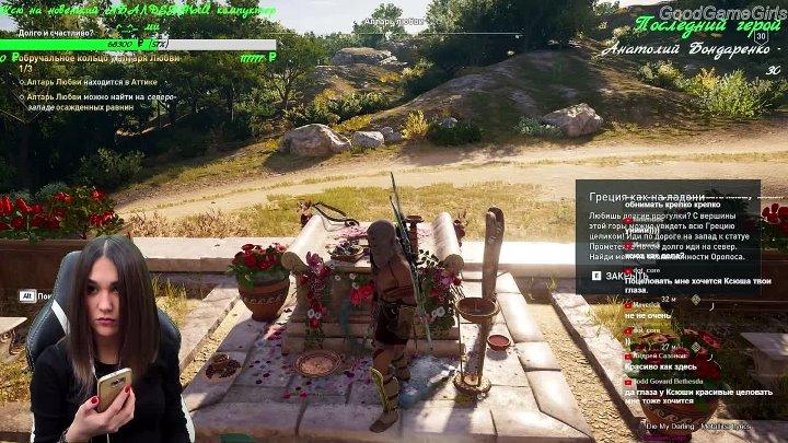 Уроки Скрытого пикапа / Assassin's Creed ODYSSEY