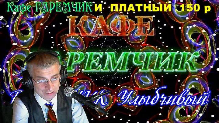 СИДИМ ОТДЫХАЕМ -2 ЧАСТЬ