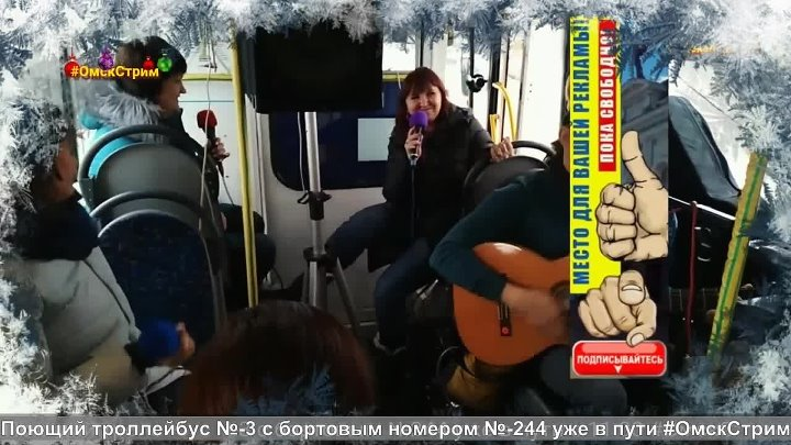 «Поющий троллейбус» в салоне троллейбуса выступают омские барды! #ОмскСтрим