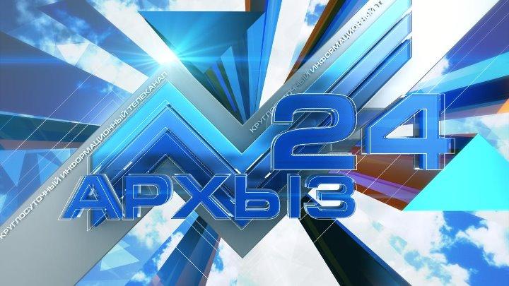 архыз 24 телеканал программа