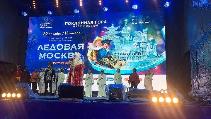 Ледовая Москва 13 января