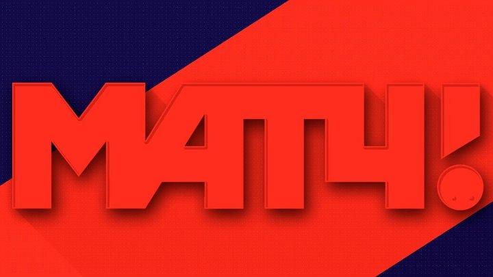 Прямой эфир Матч ТВ