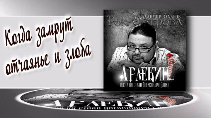 Владимир захаров скачать все альбомы торрент.