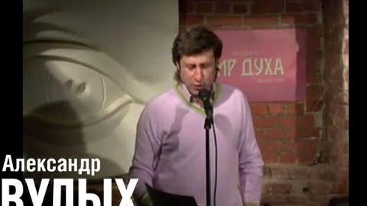 александр вулых заявление сочинског мера