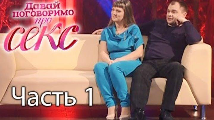 Шоу Давай поговорим про секс 4 сезон 2018 все выпуски подряд