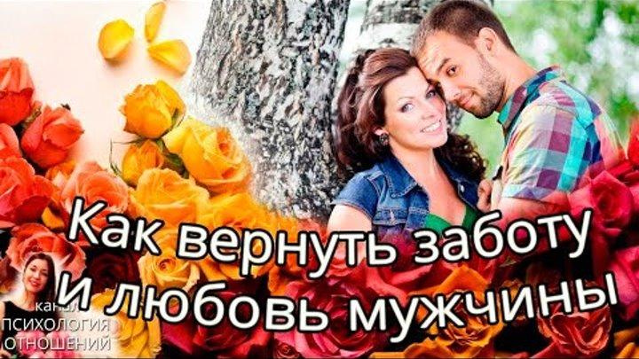 вернуть внимание и любовь мужа