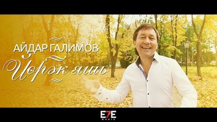 АЙДАР ГАЛИМОВ НОВЫЕ ПЕСНИ 2015 СКАЧАТЬ БЕСПЛАТНО