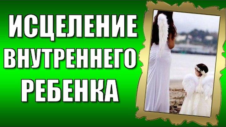 ЕВГЕНИЯ ПОГУДИНА ИСЦЕЛЕНИЕ ВНУТРЕННЕГО РЕБЕНКА СКАЧАТЬ БЕСПЛАТНО