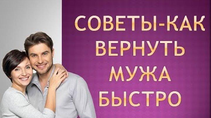 психолог как вернуть мужа в семью от любовницы