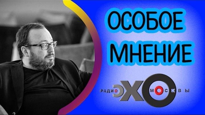 Слушать все передачи эхо москвы за 13 февраля 2018 года