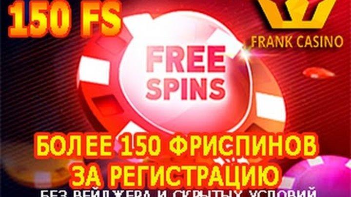 официальный сайт франк казино бездепозитный бонус за регистрацию