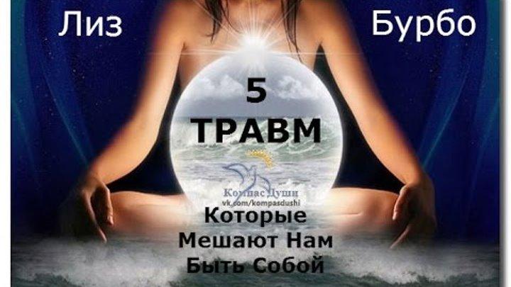 ЛИЗ БУРБО 5 ТРАВМ КОТОРЫЕ МЕШАЮТ НАМ БЫТЬ СОБОЙ СКАЧАТЬ БЕСПЛАТНО