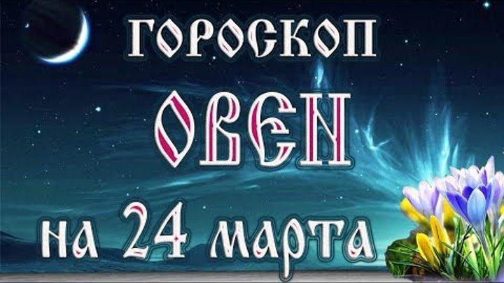 7 дней гороскоп на март