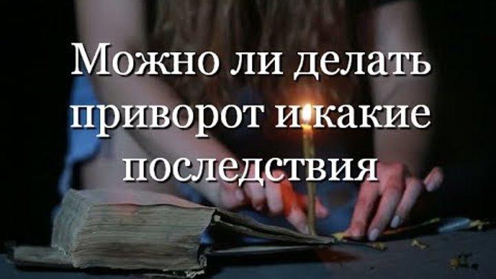 сделать приворот украина