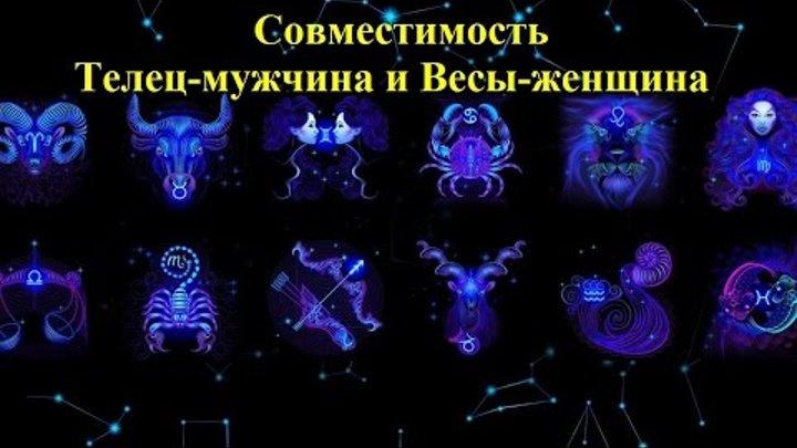 Представители этих знаков зодиака друг другу очень нужны.