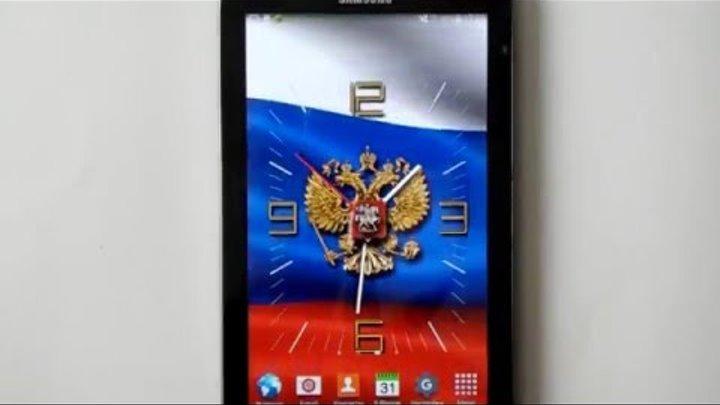 Приложение: цифровые часы с вращающимся на градусов гербом россии.