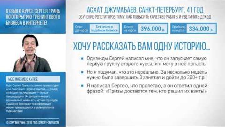 асхат джумабаев школа репетиторов