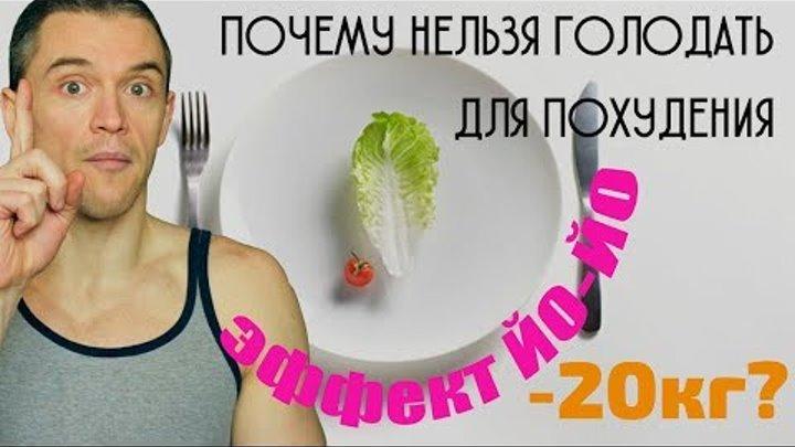 безопасное голодание для похудения