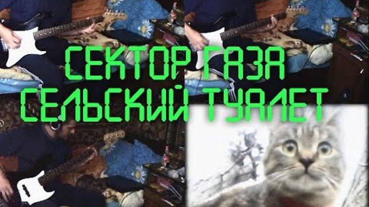 СЕКТОР ГАЗА MP3 СЕЛЬСКИЙ ТУАЛЕТ СКАЧАТЬ БЕСПЛАТНО
