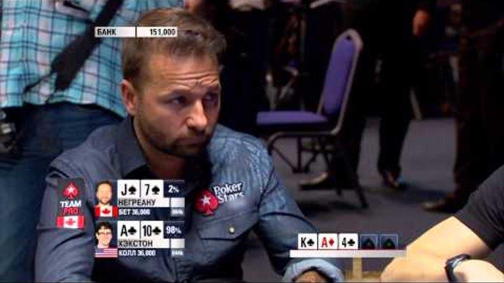 Покер смотреть онлайн на русском финалы 2014 казино дональда трампа