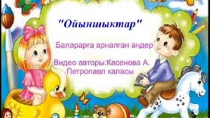 БАЛАЛАРГА АРНАЛГАН АНДЕР АЯКПЕНЕН ТОП-ТОП-ТОП.WMV СКАЧАТЬ БЕСПЛАТНО