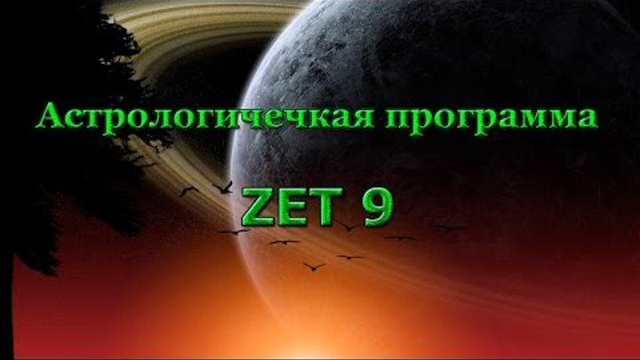 Z9 АСТРОЛОГИЧЕСКАЯ ПРОГРАММА СКАЧАТЬ БЕСПЛАТНО
