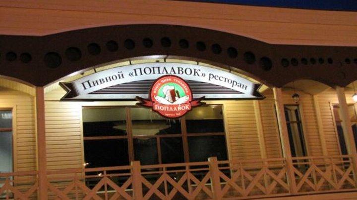 Ревизорро • Эпизоды • Астрахань. Ресторан Поплавок