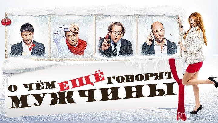 Фильм О чём ещё говорят мужчины (2011)