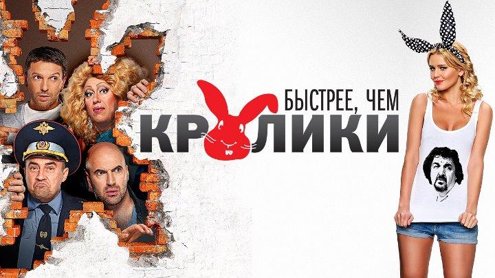 Быстрее, чем кролики (Россия) (2013)