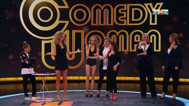 Программа Comedy Woman 8 сезон 19 выпуск — смотреть онлайн видео, бесплатно!