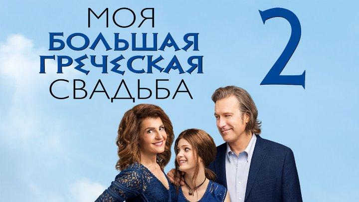 Фильм Моя большая греческая свадьба 2 (2016)
