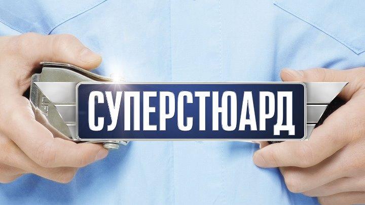 Фильм Суперстюард (2015)