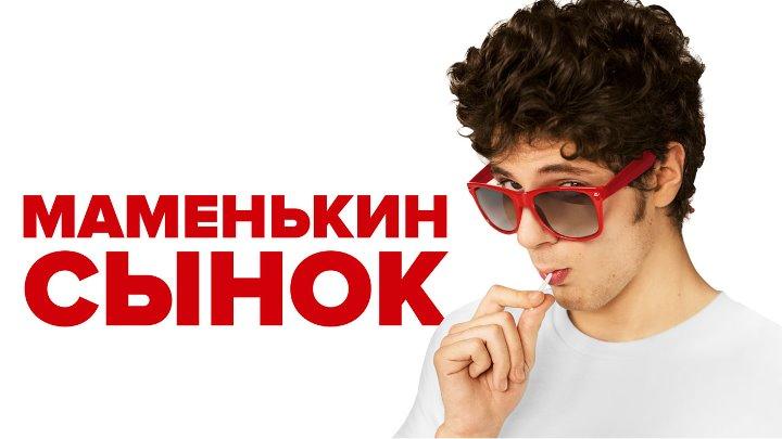 Фильм Маменькин сынок / Lolo (2015)
