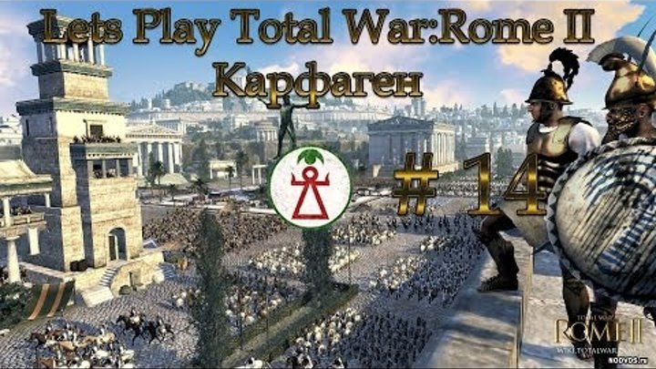 Let's Play Total War:Rome 2 - Карфаген. #14.Рим Должен Быть Разрушен!!!