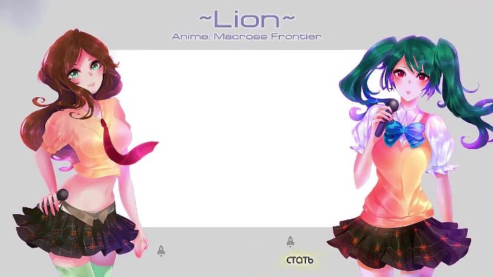 [Macross Frontier RUS cover] Fye & j.am – Lion [Harmony Team]