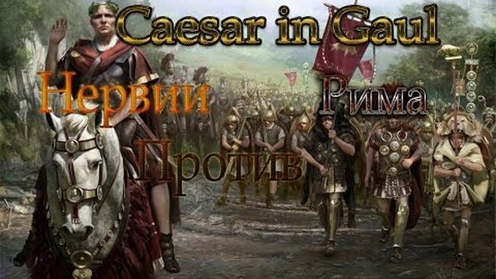Total War:Rome II: Caesar In Gaul: Рим vs Нервии #1 . Запись стрима со стороны Рима (Fahaca)