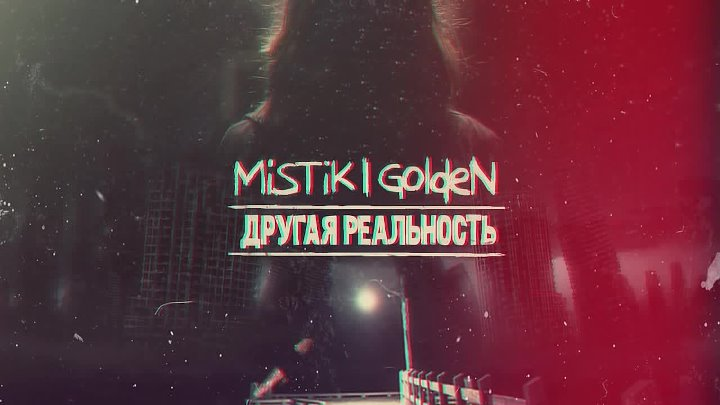 MiSTiK ft. GoldeN - Параллельный мир(Maxwanted Music Production-Sound By Keam)
