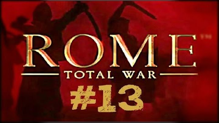 Rome Total War #13 (Дом Юлиев) Даки