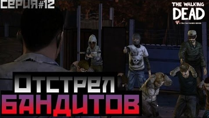 The Walking Dead-1 сезон 12 серия |Отстрел бандитов|